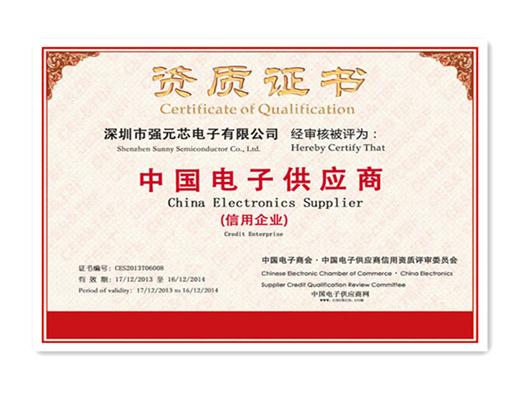 中国电子供应商信用企业