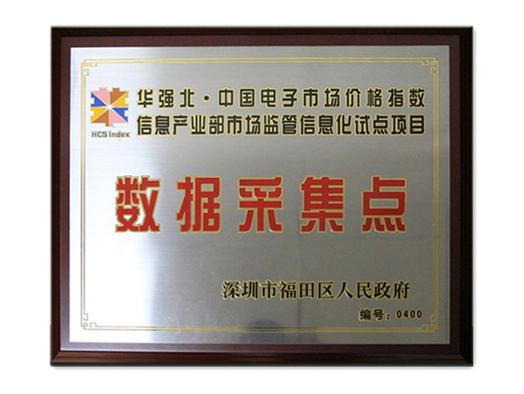 中国电子市场信息产业部--数据采集点